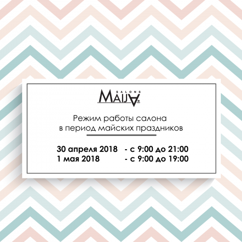 "The schedule of work of salons ""Maija"" for the period of May holidays"